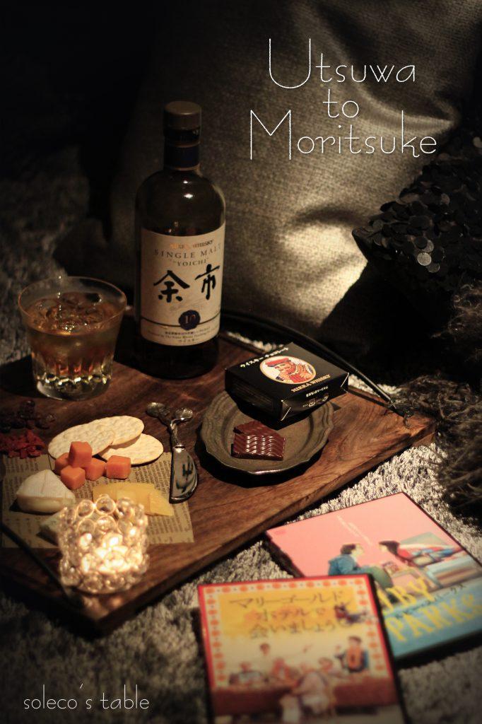秋の夜長、ドライフルーツ、チョコ、チーズをつまんでDVD鑑賞