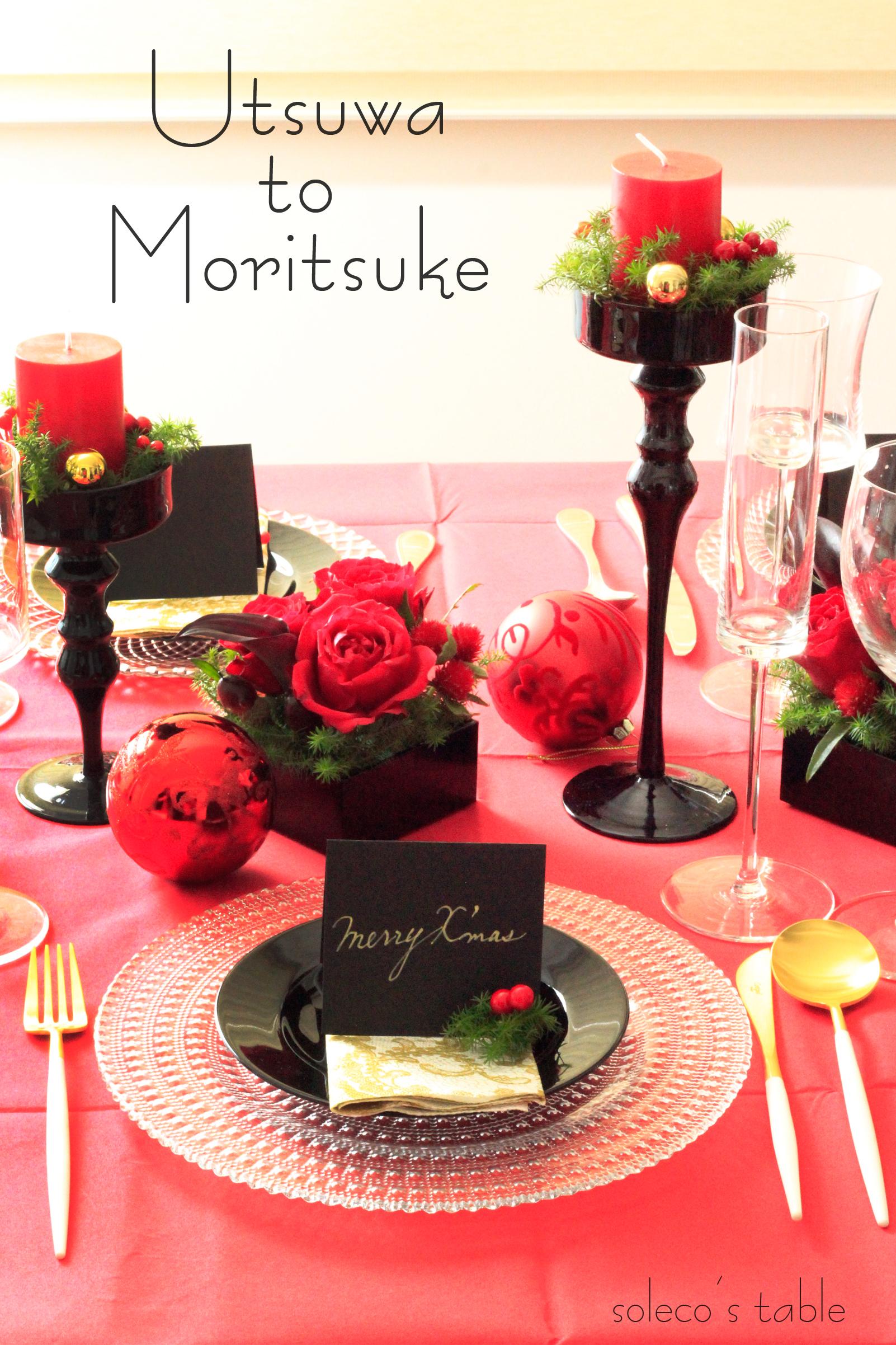 クリスマステーブルコーディネート赤&黒