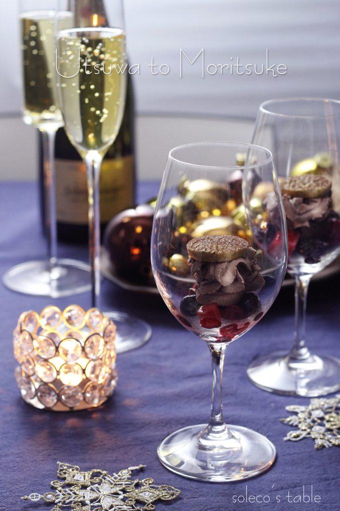 2017.12.13.クリスマス大人のデザートワイングラスで①