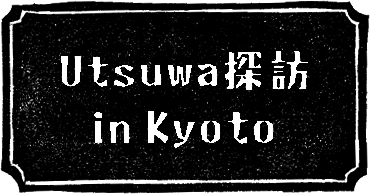 Utsuwa探訪 京都編