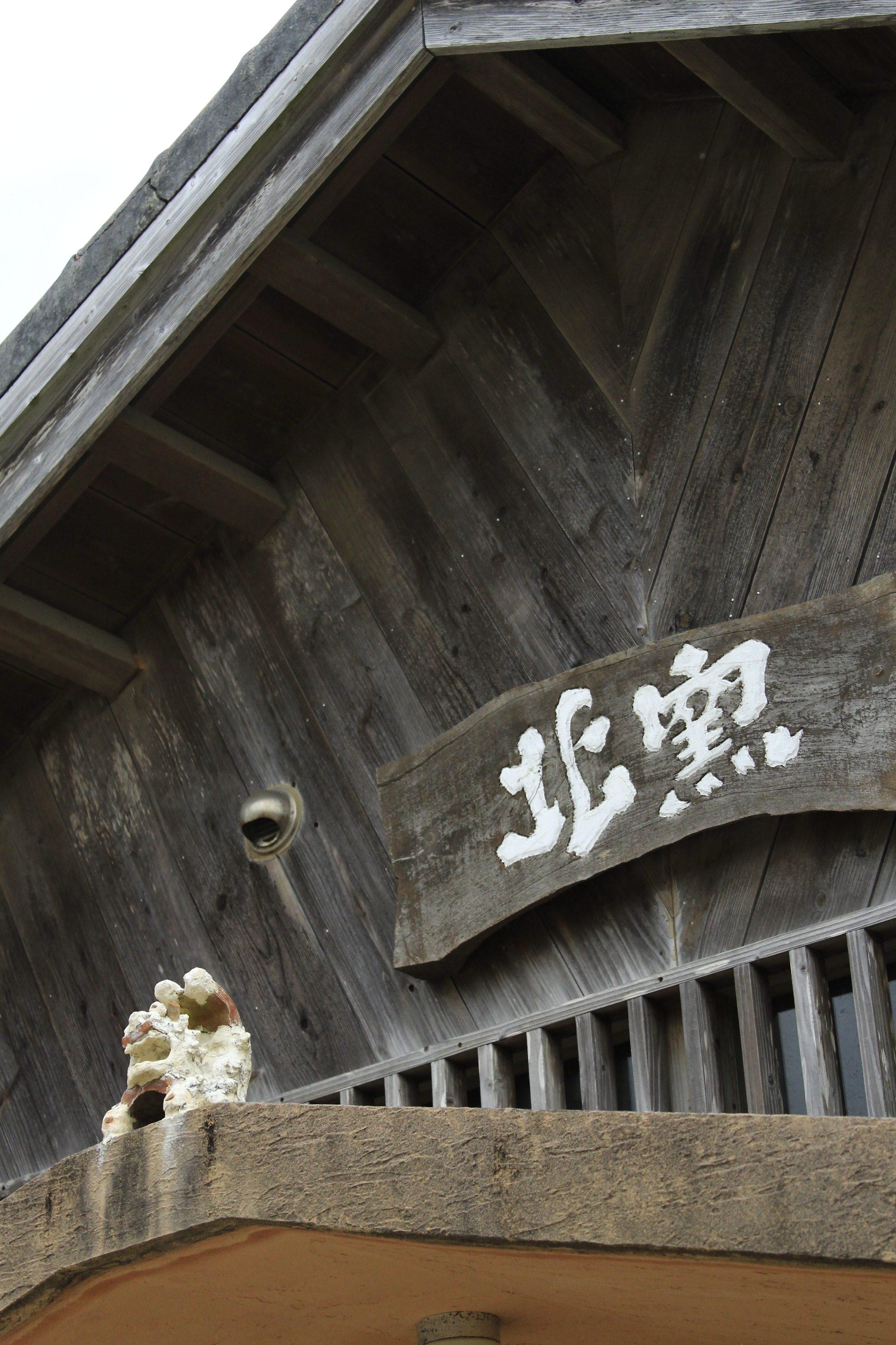 読谷村焼北窯