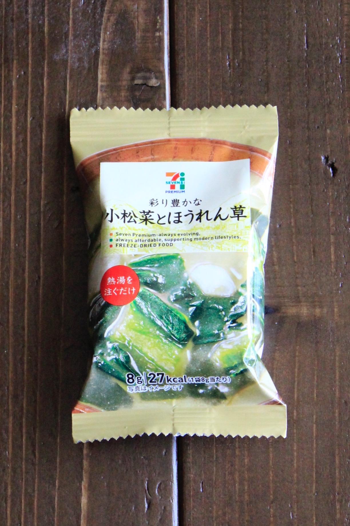 セブンイレブンの小松菜とほうれんの味噌汁