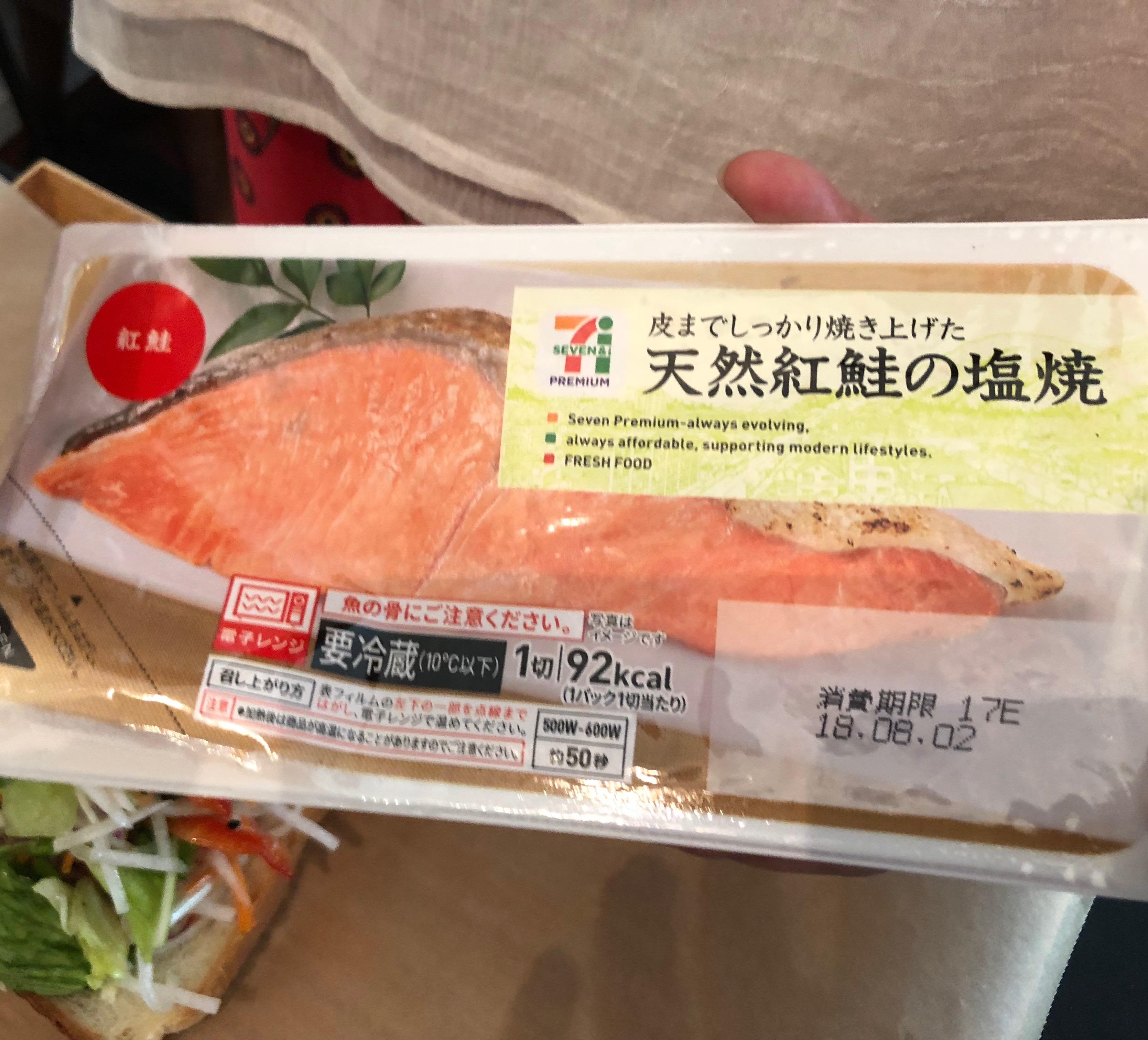 セブンイレブンの紅鮭の塩焼