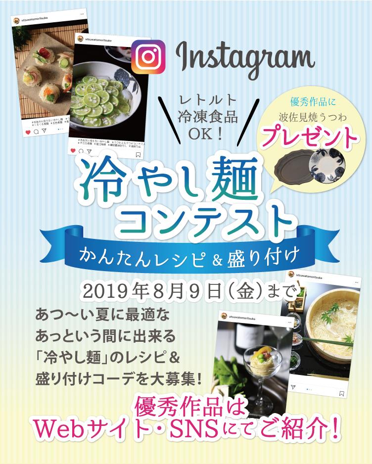 冷やし麺コンテストTOP画像