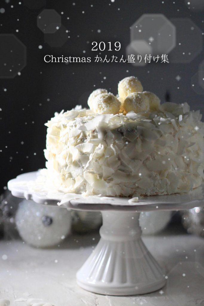 焼かない簡単クリスマスケーキ
