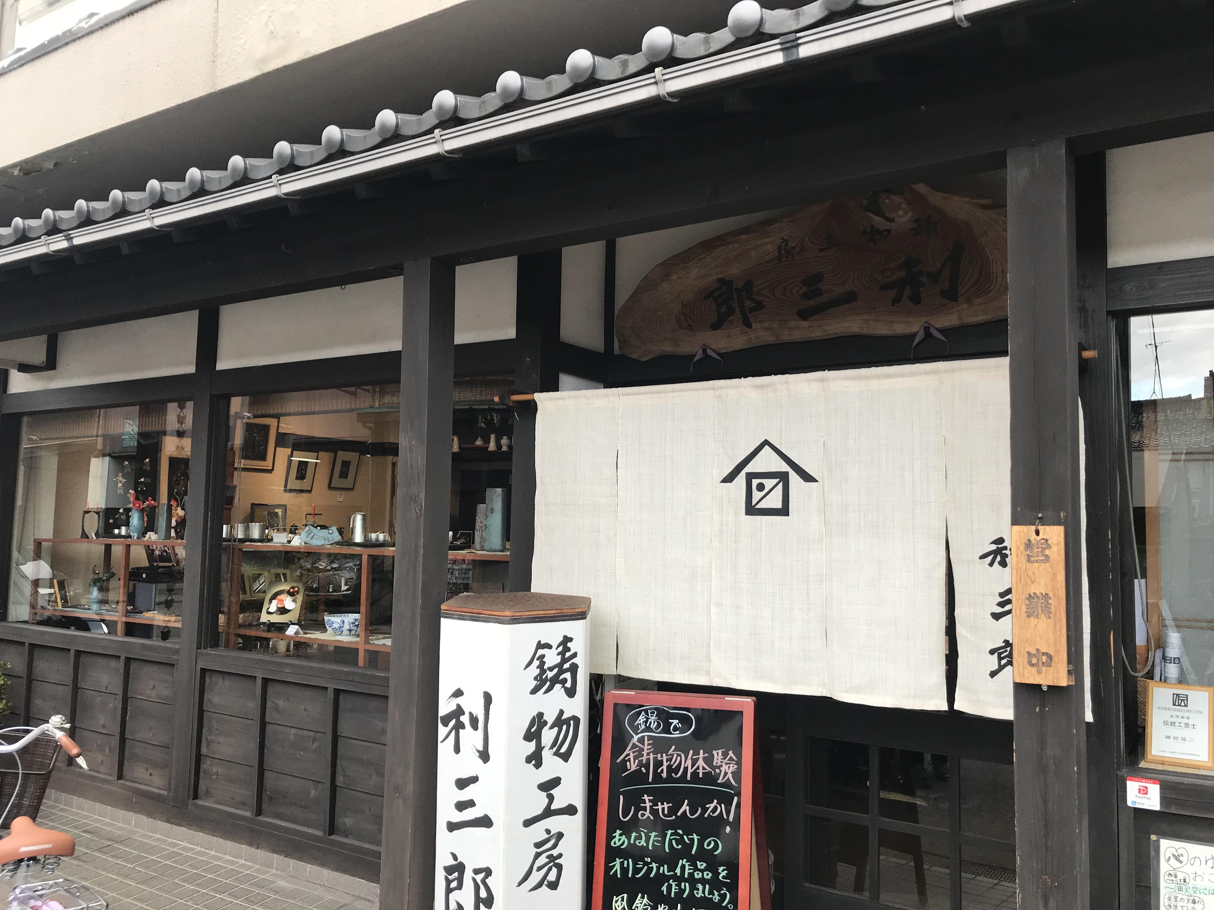 27 富山町歩き