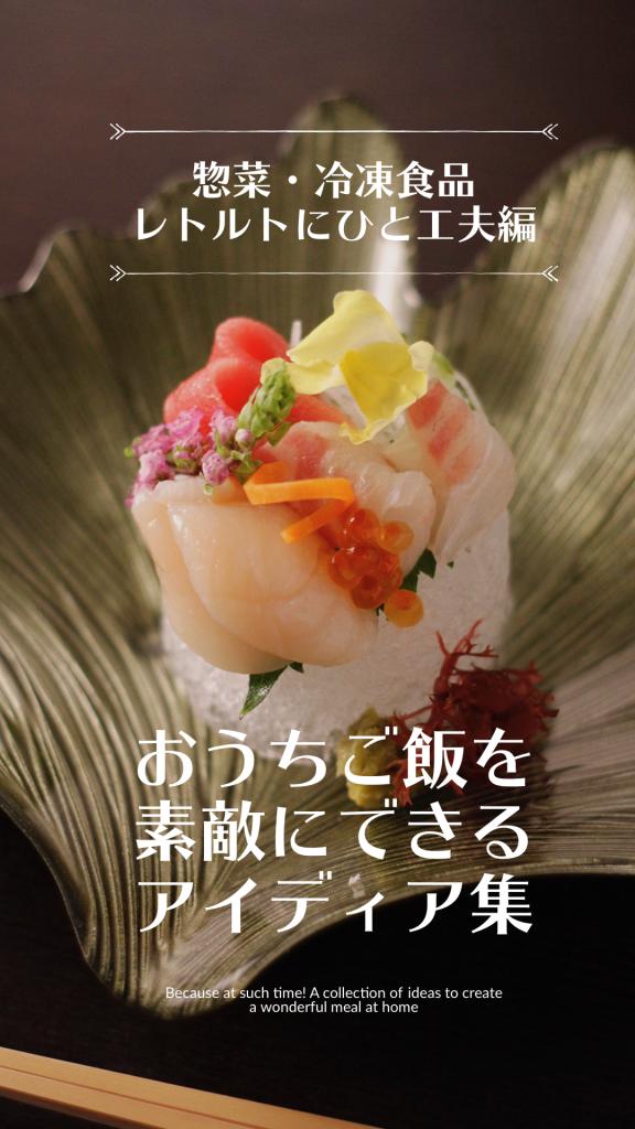 お家ご飯を素敵にするアイディア集惣菜編