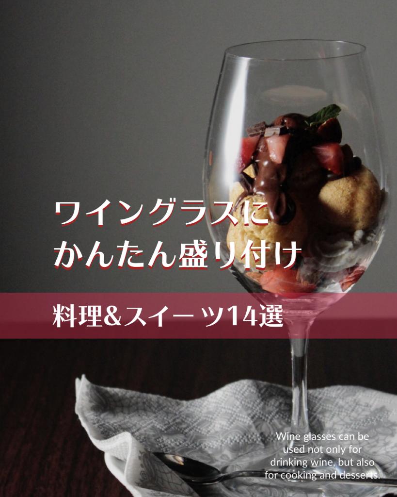 ワイングラスにかんたん盛り付け