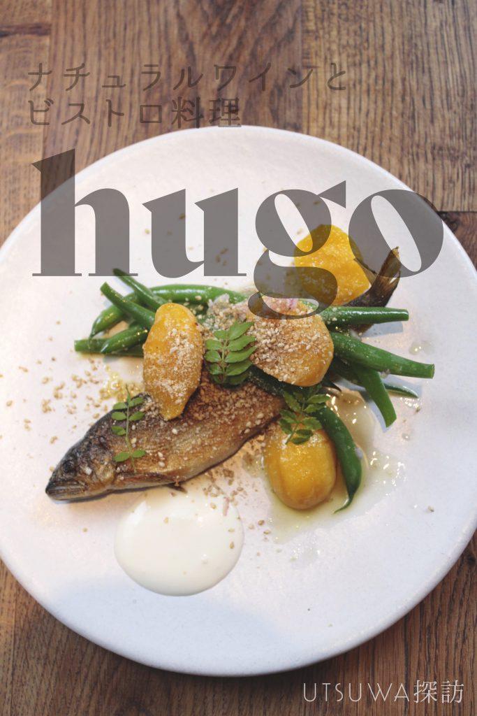 UTSUWA探訪レストラン編 hugo