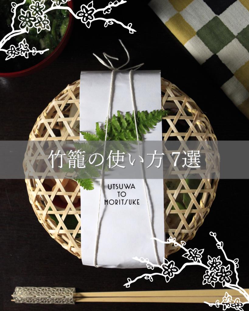 竹籠の使い方