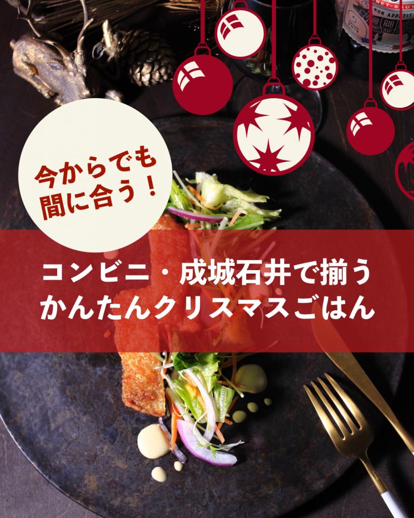 今からでも間に合うコンビニ・成城石井で揃うかんたんクリスマスごはん