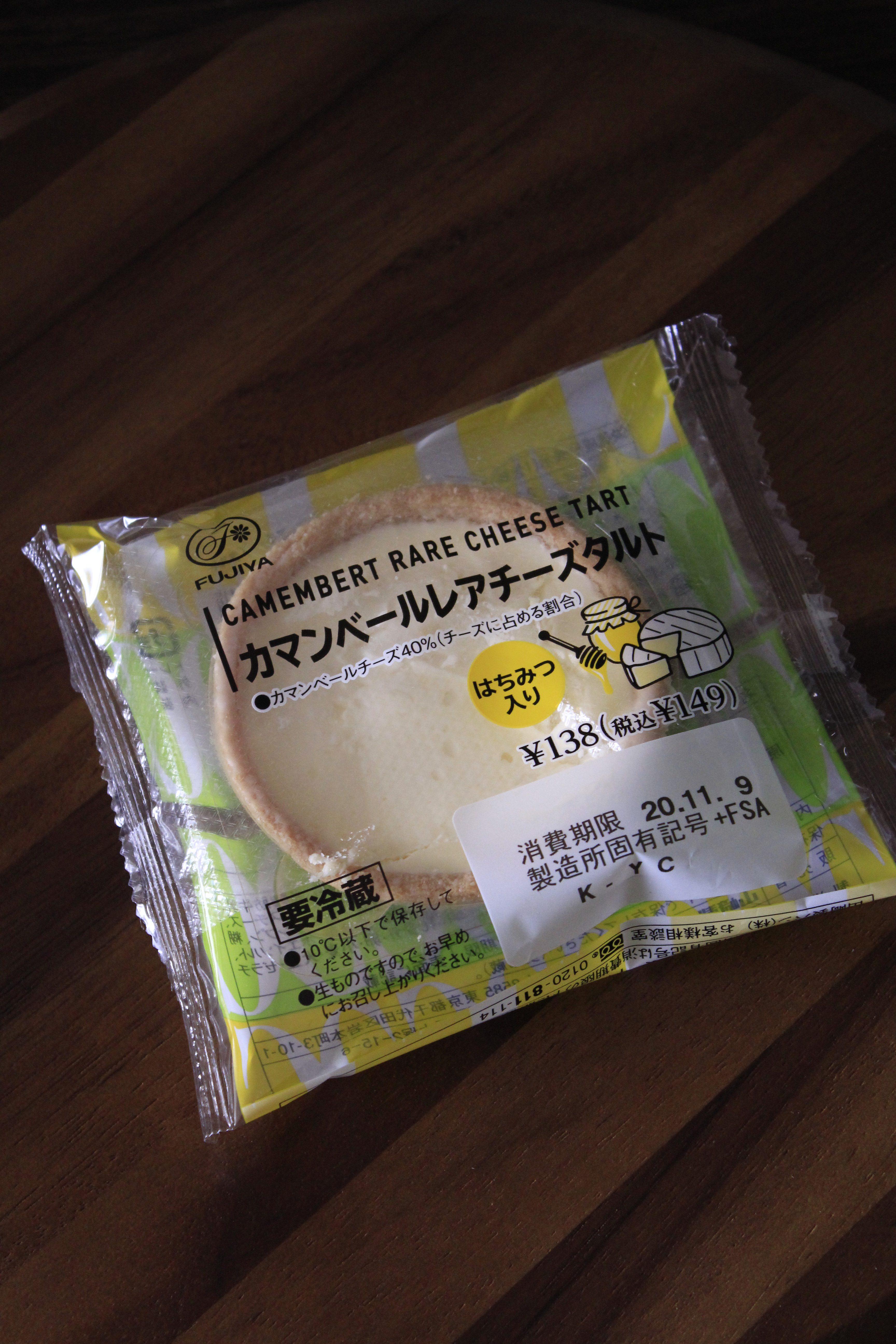 セブンレアチーズケーキデザート①