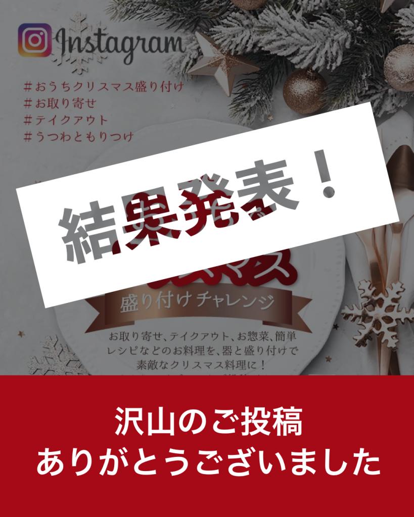 おうちクリスマス盛り付けチャレンジ結果発表