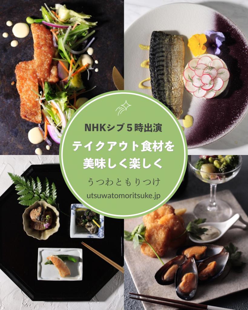 NHKニュース シブ5時 テイクアウト